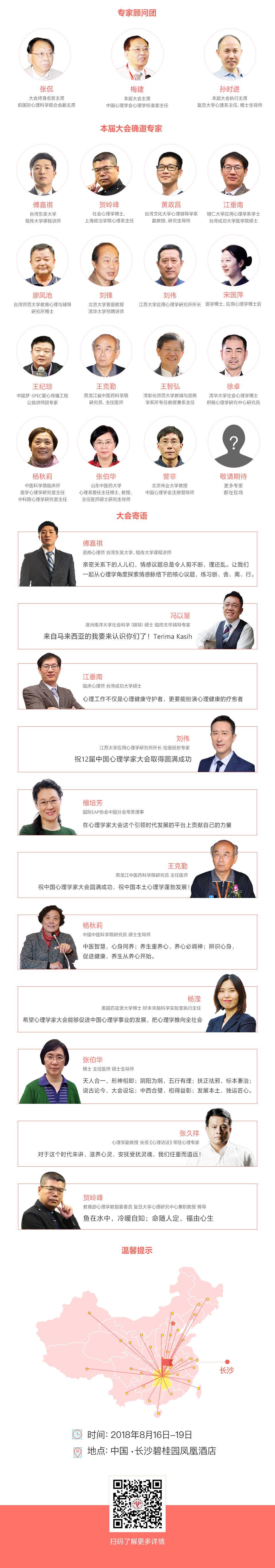 第十二届大会日程
