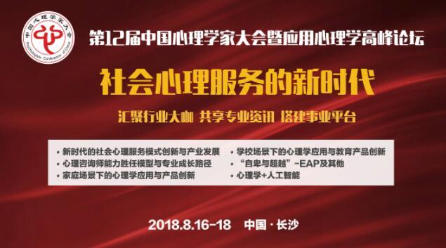 【大会速递】第十二届中国心理学家大会简章