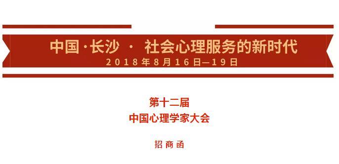 【招商函】 第十二届中国心理学家大会