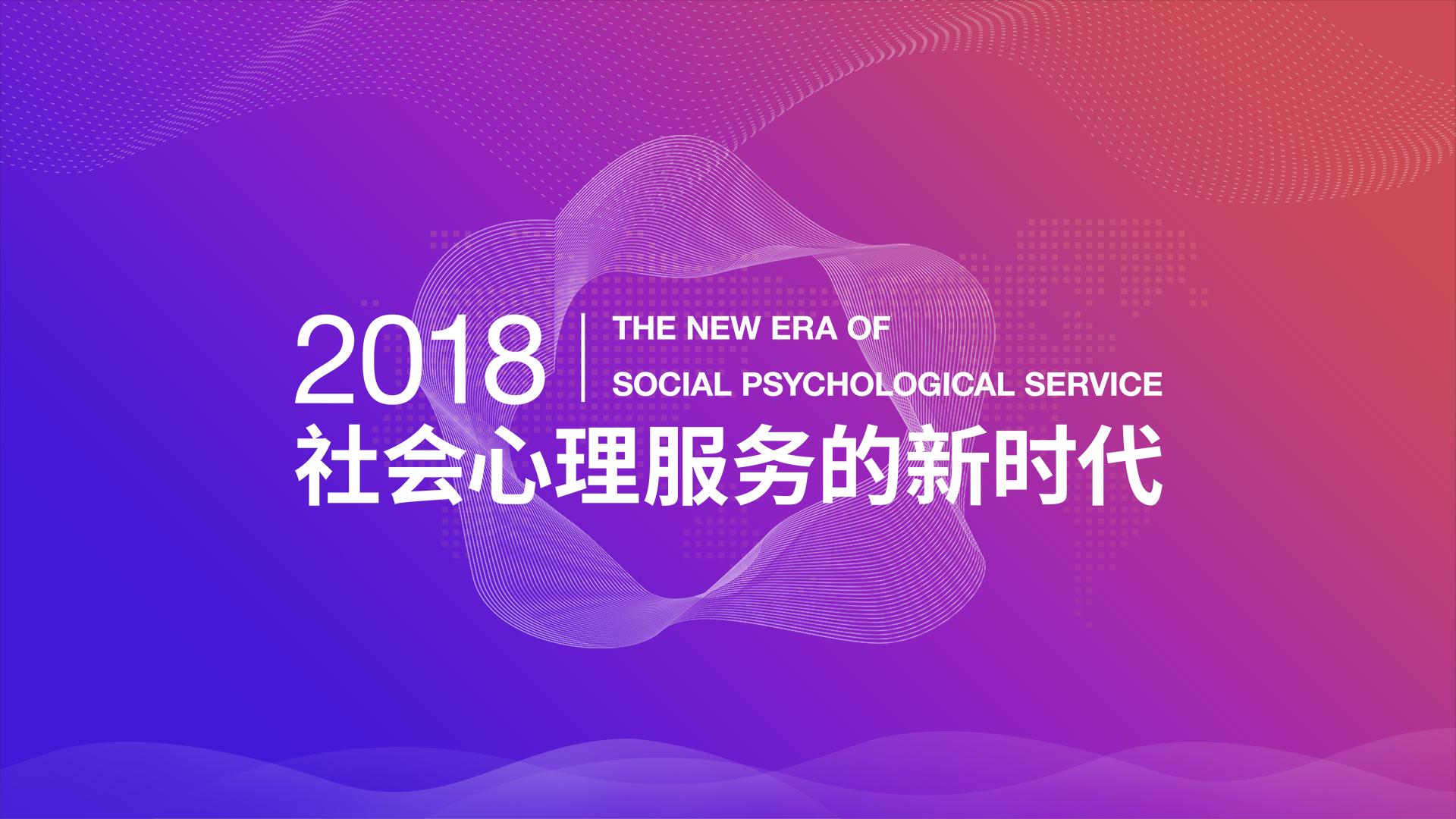 第十二届中国心理学家大会即将开幕!