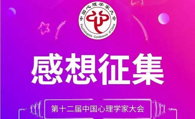 会后感悟|第十二届中国心理学家大会参会代表之感慨万千