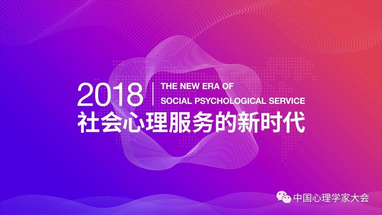 2018年第十二届中国心理学家大会暨应用心理学高峰论坛 在湖南长沙隆重举行