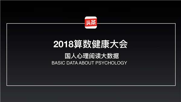 大数据下的心理学:今日头条2018年度心理健康大数据