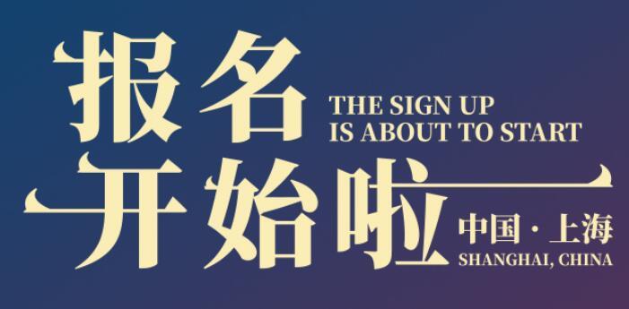 关于召开第13届中国心理学家大会的通知