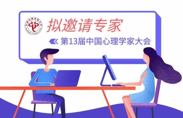 第十三届中国心里学家大会:今年,你们期待哪位专家来?