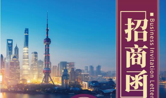 第13届中国心理学家大会招商函:让数万心理学人看到你!