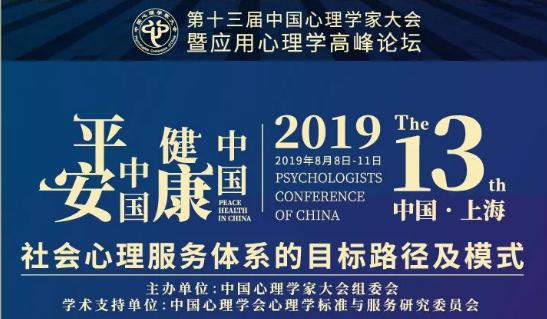 第十三届中国心理学家大会开幕式