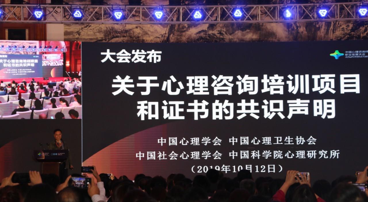 【深度解读】第一届中国心理咨询师职业发展大会