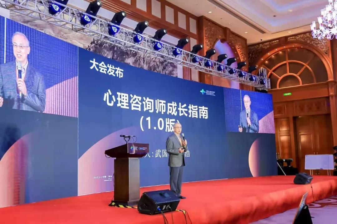 《心理咨询师成长指南》| 第一届中国心理咨询师职业发展大会发布