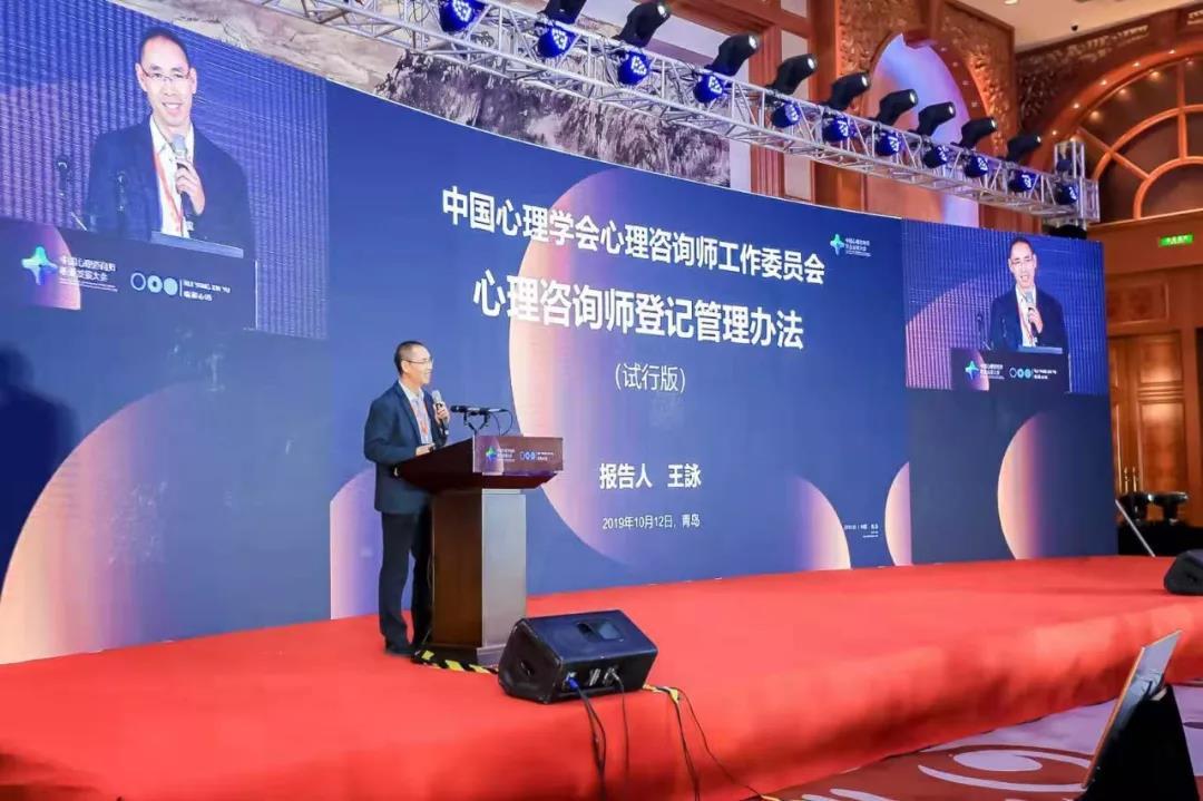 《中国心理学会心理咨询师登记管理办法(试行)》