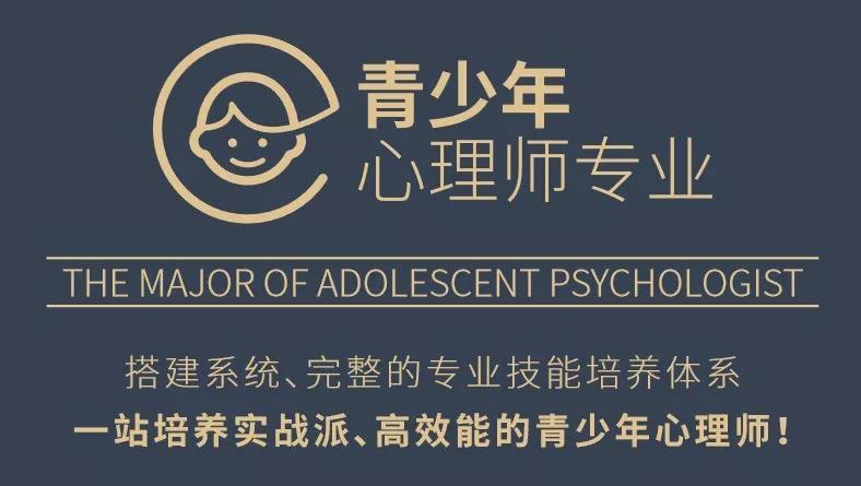 培养专业、实战的青少年心理咨询师 |《青少年心理师专业》