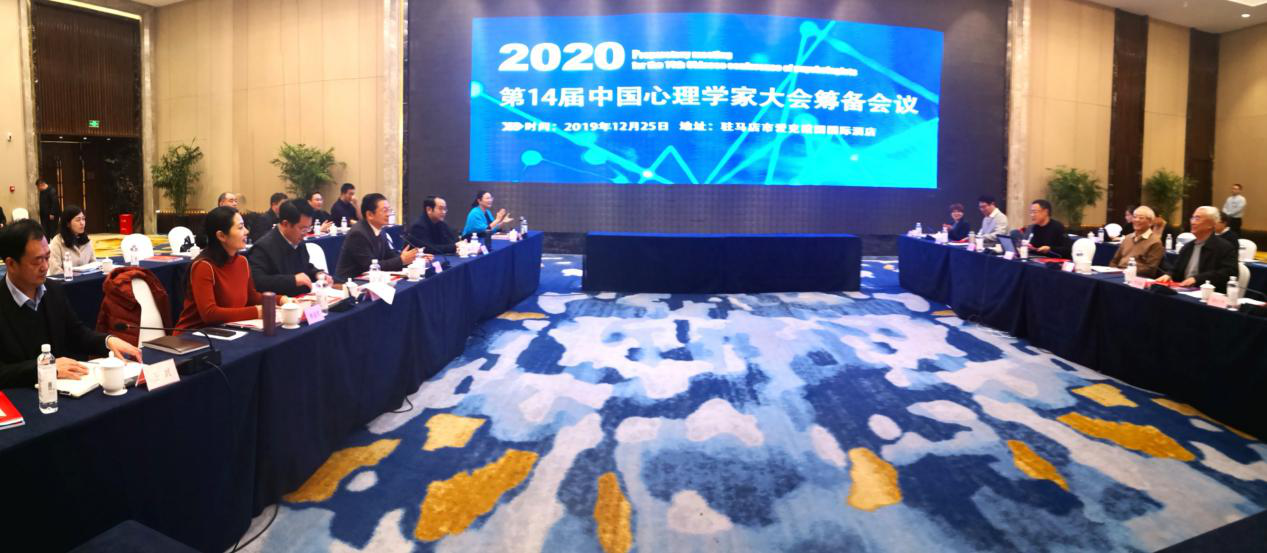 第十四届中国心理学家大会筹备会在驻马店市举行