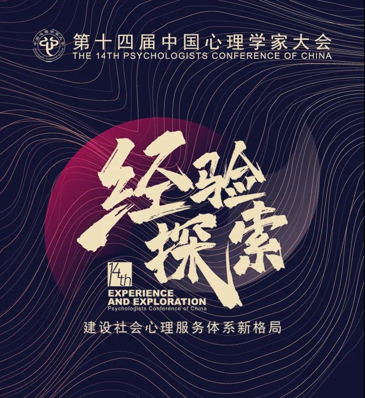 关于召开第十四届中国心理学家大会的通知
