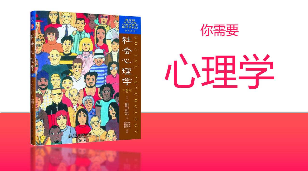第十四届中国心理学家大会Day2回顾