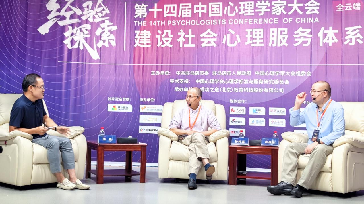第十四届中国心理学家大会Day3回顾
